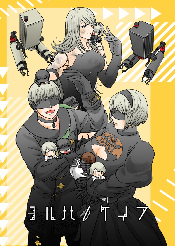 同人誌:ヨルハノケイフ(Dojinshi/Fan book YoRHa's Genealogy)