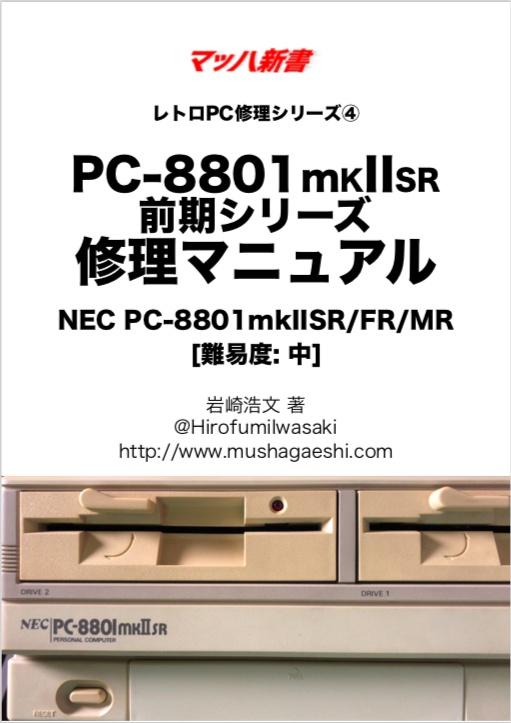 PC-8801mkIISR前期シリーズ修理マニュアル レトロPC修理シリーズ④