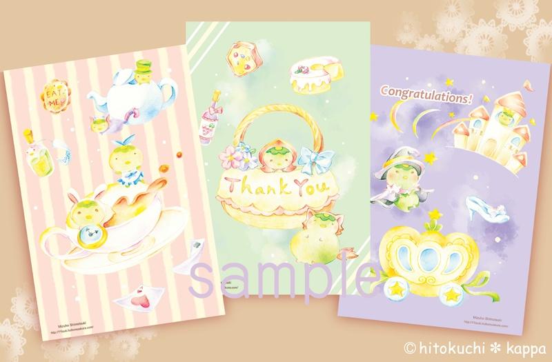 【おとぎ話①】かっぱポストカード3枚セット