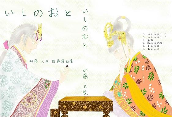 いしのおと 加藤文枝 囲碁漫画集