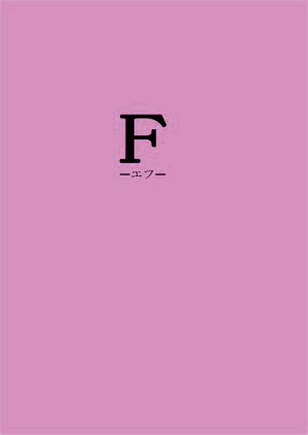 F -エフ-