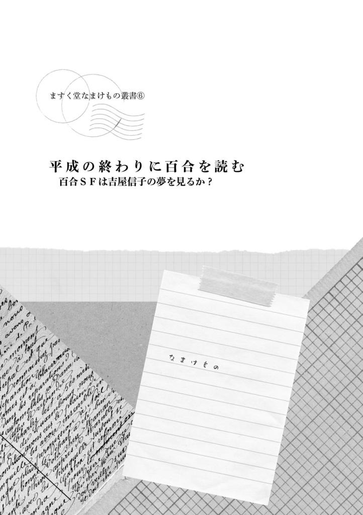 ますく堂なまけもの叢書⑥平成の終わりに百合を読む 百合SFは吉屋信子の夢を見るか?