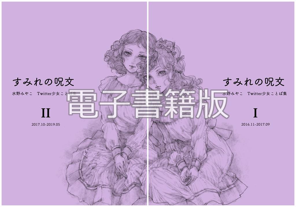 【電子書籍版】すみれの呪文 Ⅰ,Ⅱ(二冊セット)