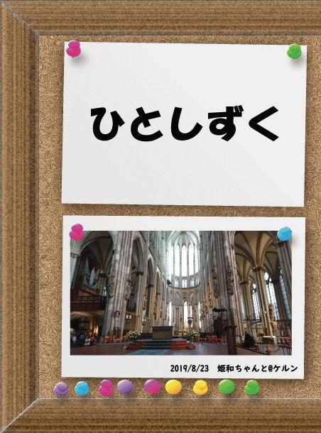 かなひよ小説本『ひとしずく』