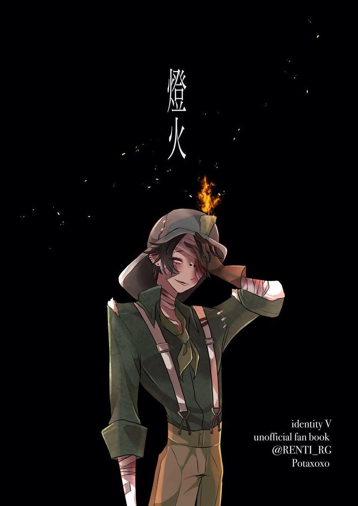 第5人格【燈火】