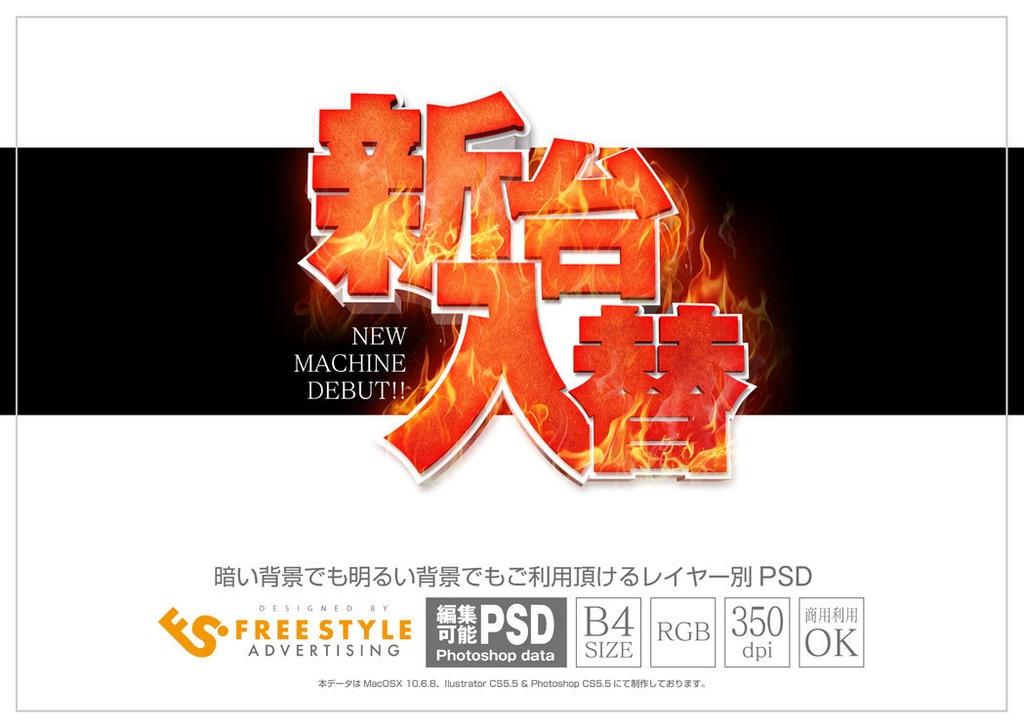 【パチンコ】新台入替 psd jpg png 素材 燃えるゴシック立体文字