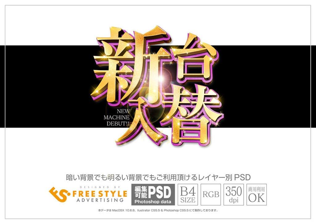 【パチンコ】新台入替 psd jpg png 素材 金&紫明朝立体