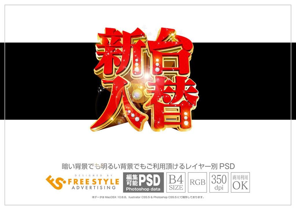 【パチンコ】新台入替 psd jpg png 素材 赤と金の明朝立体