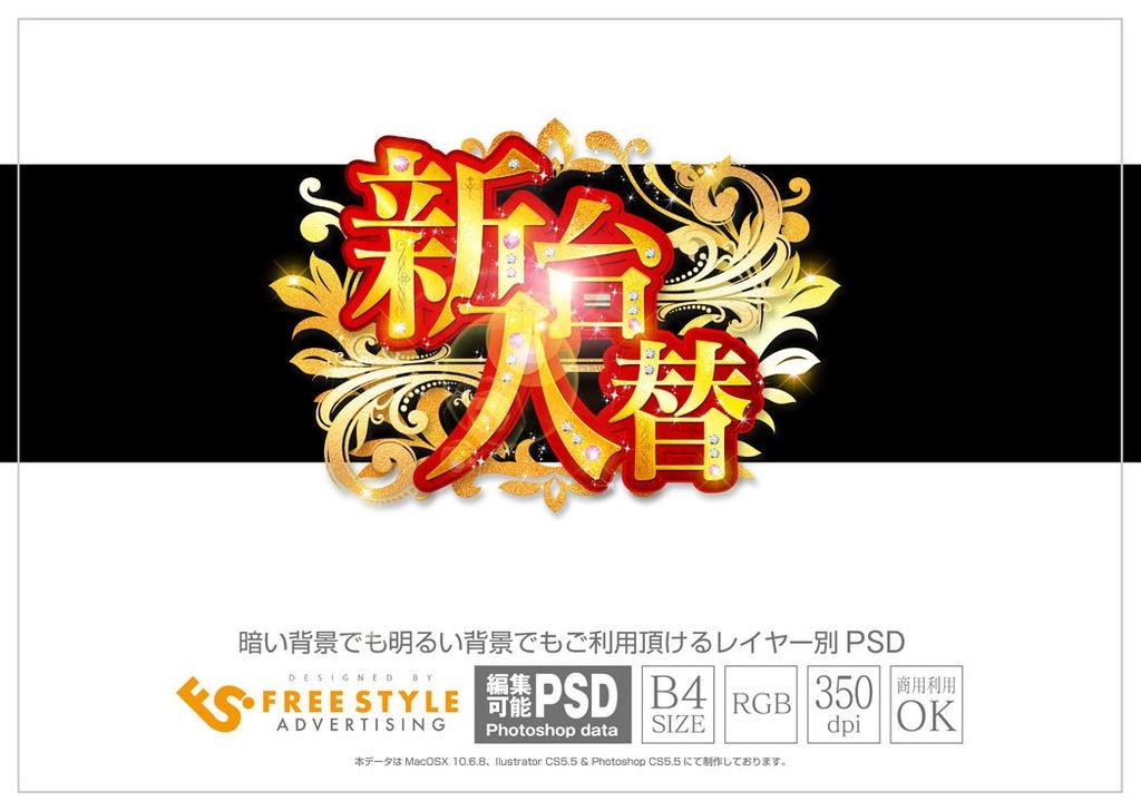 【パチンコ】新台入替 psd jpg png 素材 高級エンブレム風明朝ロゴ