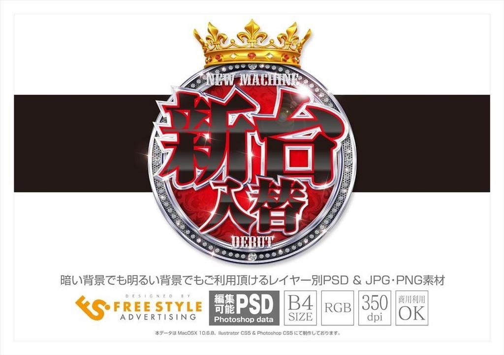 【パチンコ】新台入替 psd jpg png 素材 エンブレムと赤黒明朝