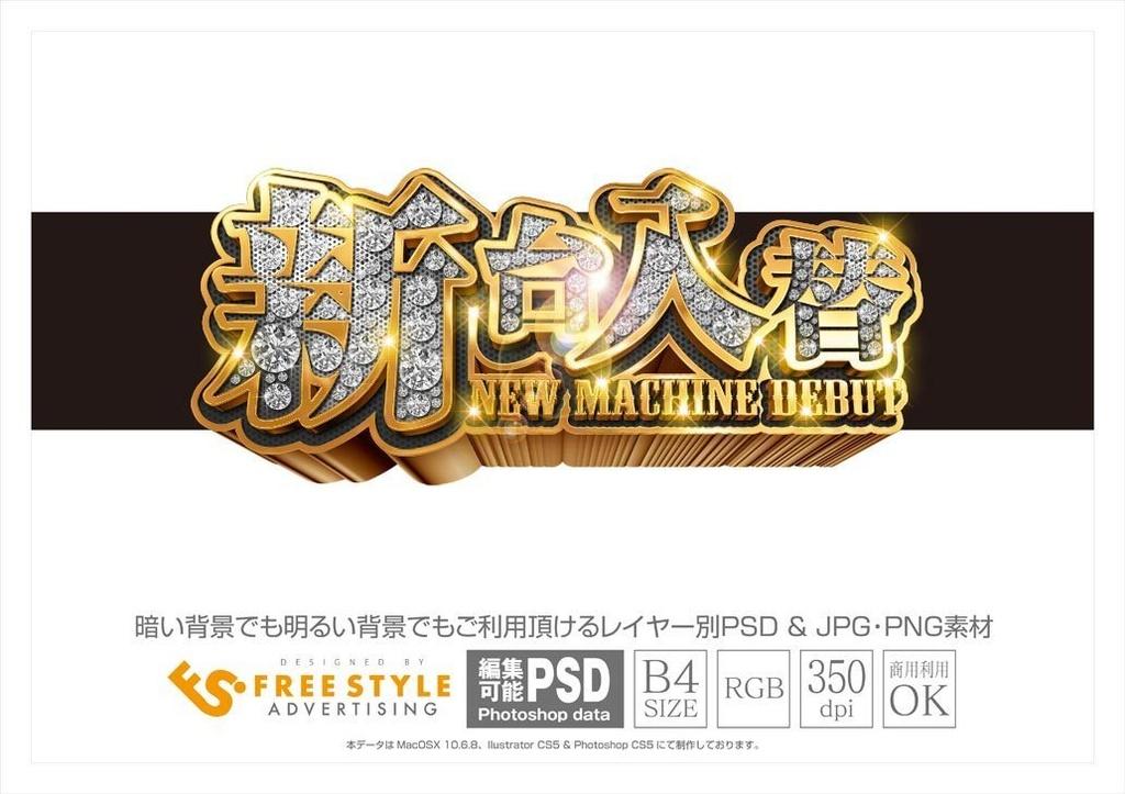 【パチンコ】新台入替 psd jpg png 素材 ダイヤと金の明朝立体