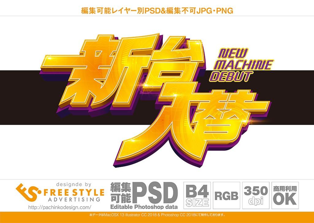 【パチンコ】新台入替 psd jpg png 素材 ゴッシク体をメカ風加工した立体