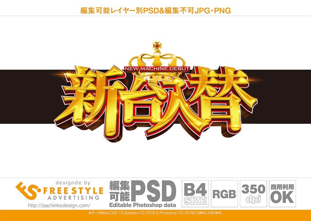 【パチンコ】新台入替 psd jpg png 素材 金の立体明朝体と王冠