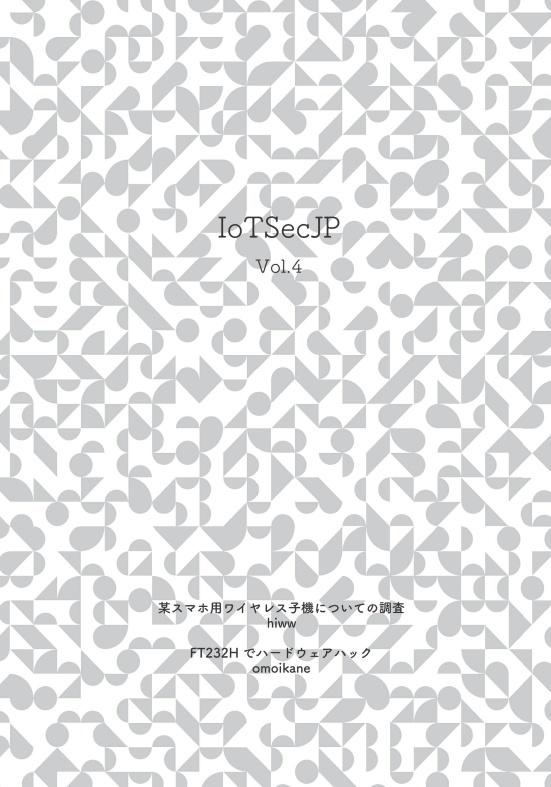 IoTSecJP Vol.4