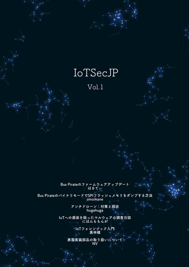 IoTSecJP Vol.1