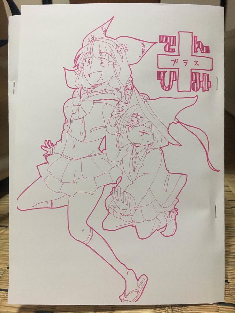 てんひみ+