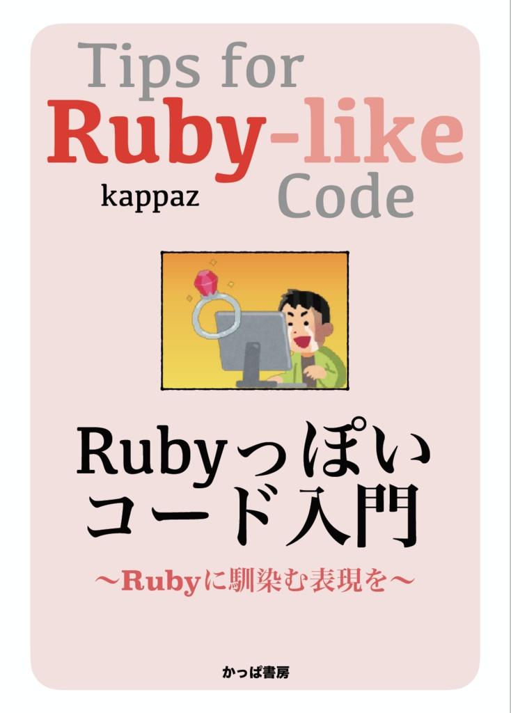 Rubyっぽいコード入門
