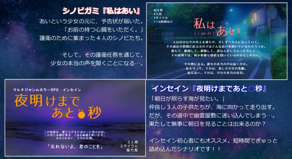 【書籍版】シノビガミ&インセインシナリオ集『五つの軌跡』