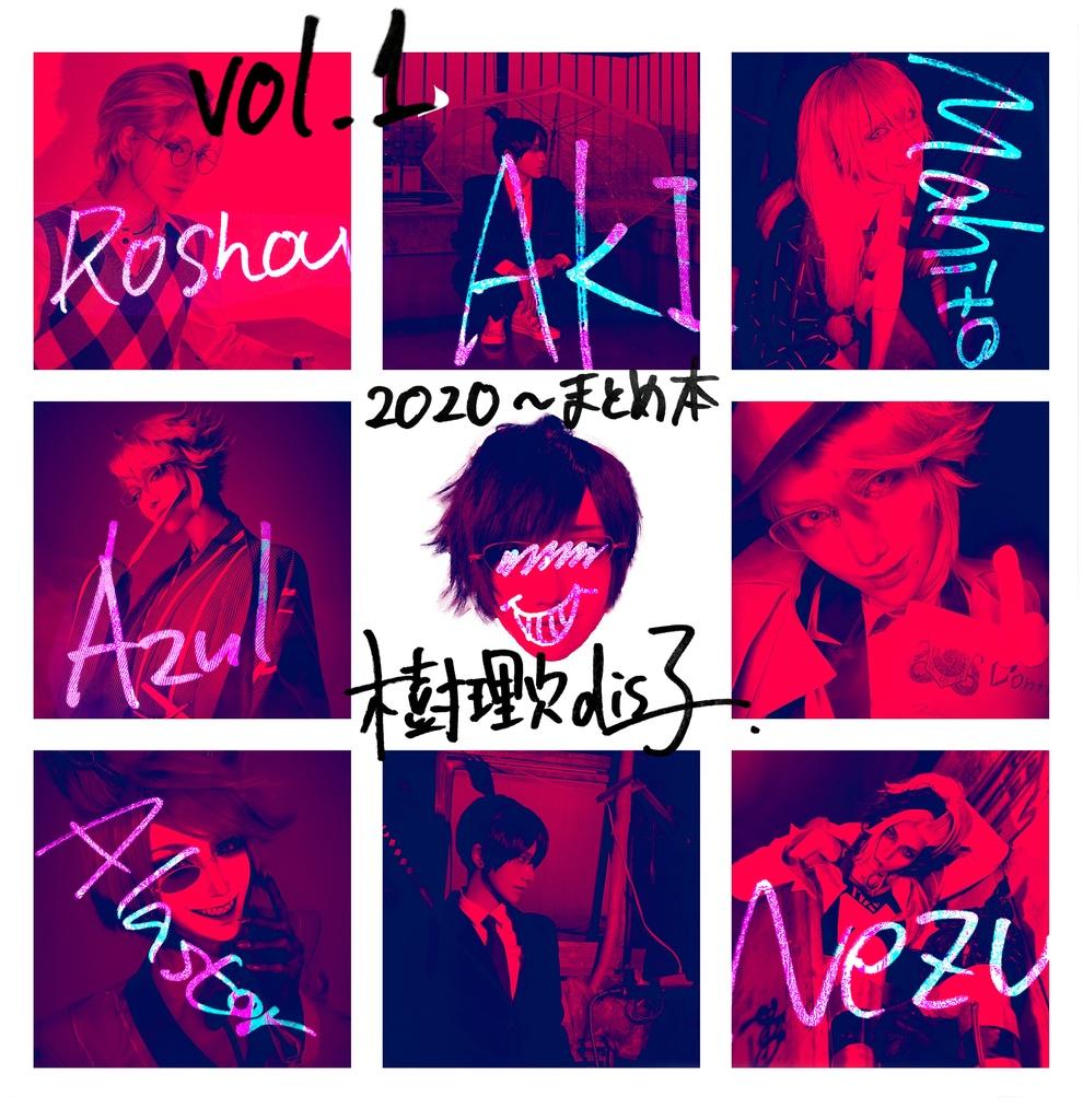 まとめ写真集vol.1