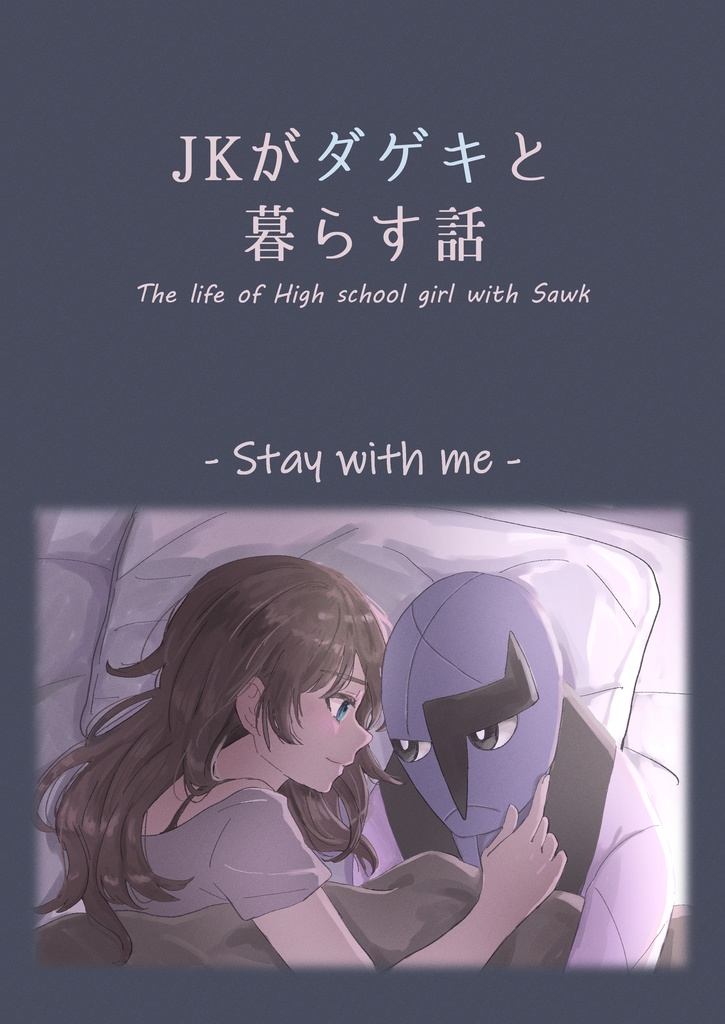 JKがダゲキと暮らす話 -Stay with me-