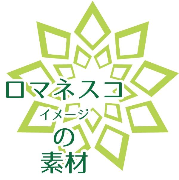 素材【ロマネスコ】