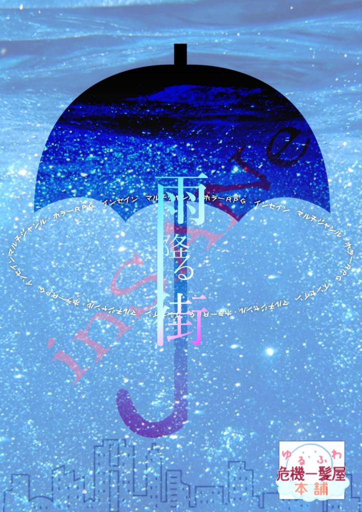 インセインシナリオ『雨降る街』
