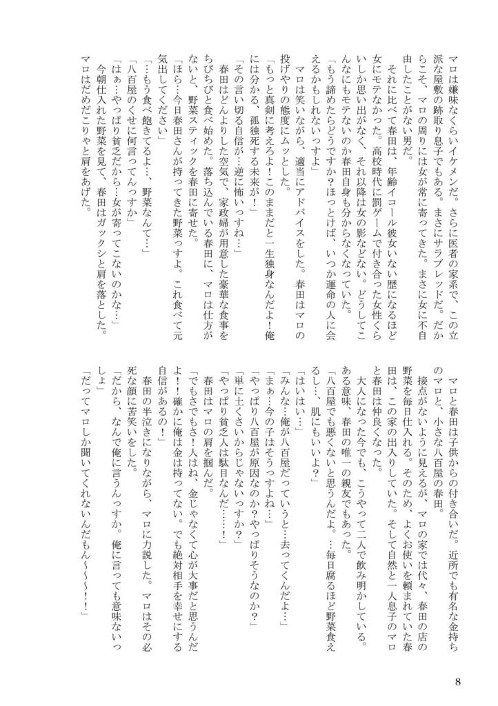 春 牧 小説