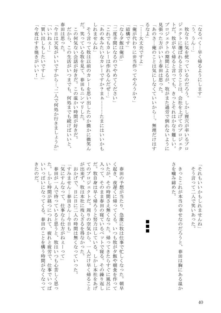 春 牧 小説 春牧 (しゅんぼくまたははるまき)とは【ピクシブ百科事典】