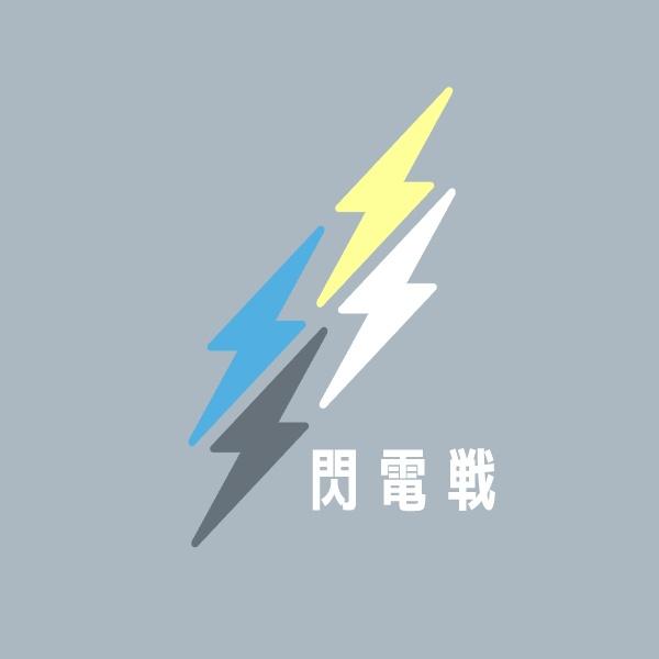 閃電戦(宅急便コンパクト)