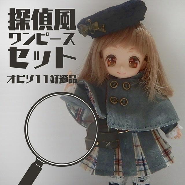 オビツ11向けアウトフィット 探偵風ドレスセット
