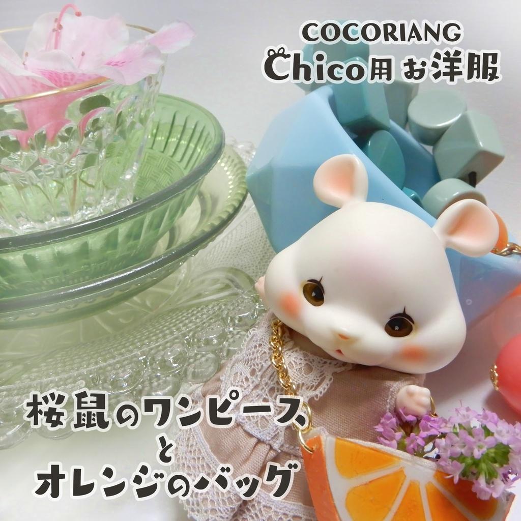 cocoriang  Chico用桜鼠ワンピースとオレンジバッグセット