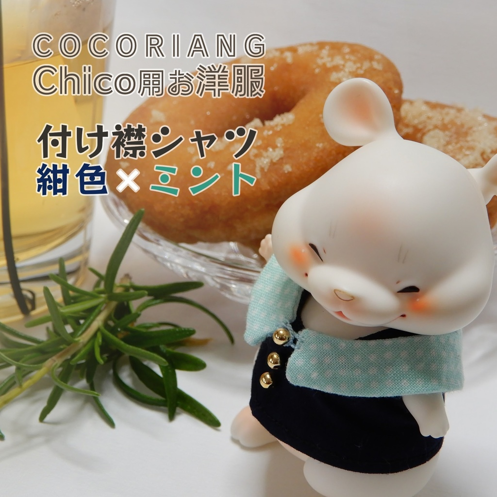 cocoriang Chico用付け襟シャツ紺色✖️ミント
