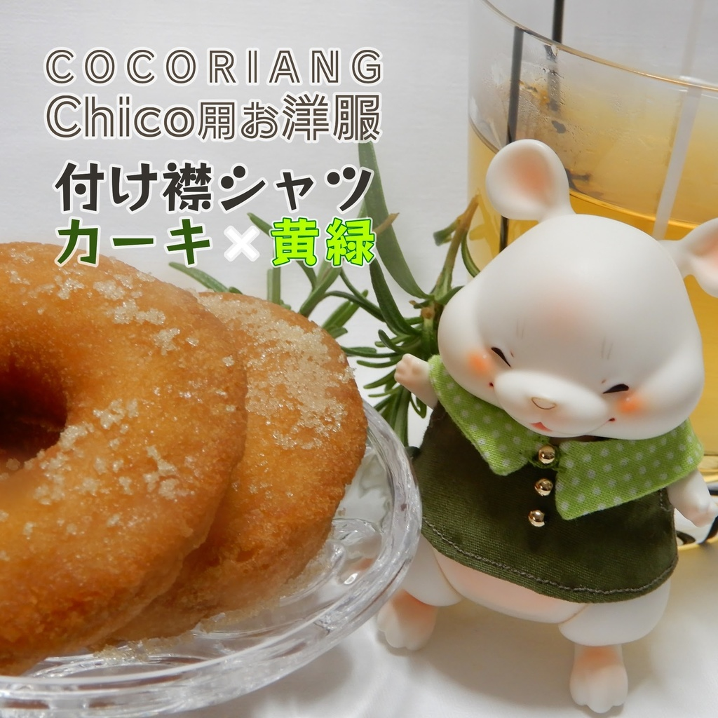 cocoriang Chico用付け襟シャツ カーキ✖️黄緑