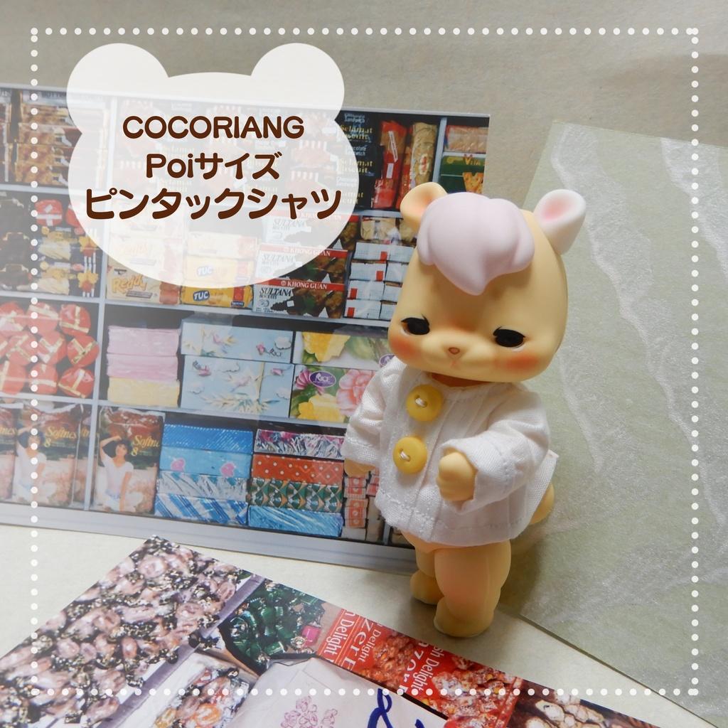 COCORIANG  Poiちゃん用 ピンタックシャツ クリームボタン
