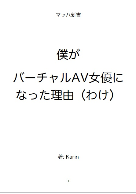 僕がバーチャルAV女優になった理由(わけ)【マッハ新書】