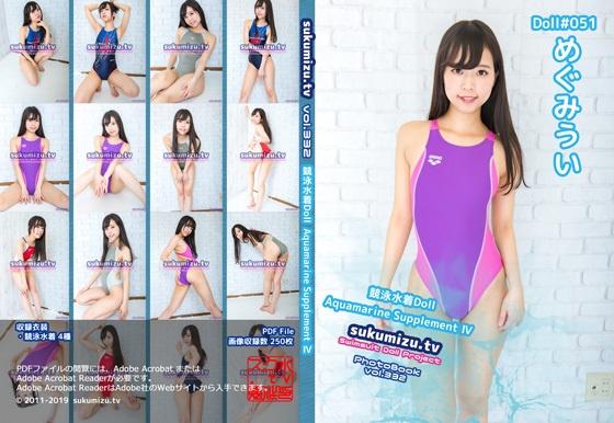 競泳水着Doll Aquamarine Supplement Ⅳ