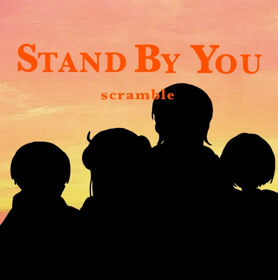COCシナリオ「Stand by you」