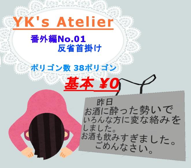 【YK's Atelier】反省首掛け