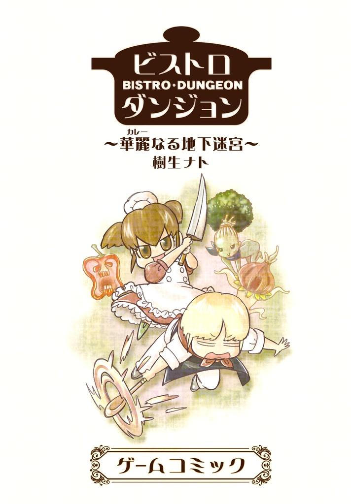 【ビストロシリーズ②】~華麗なる地下迷宮~