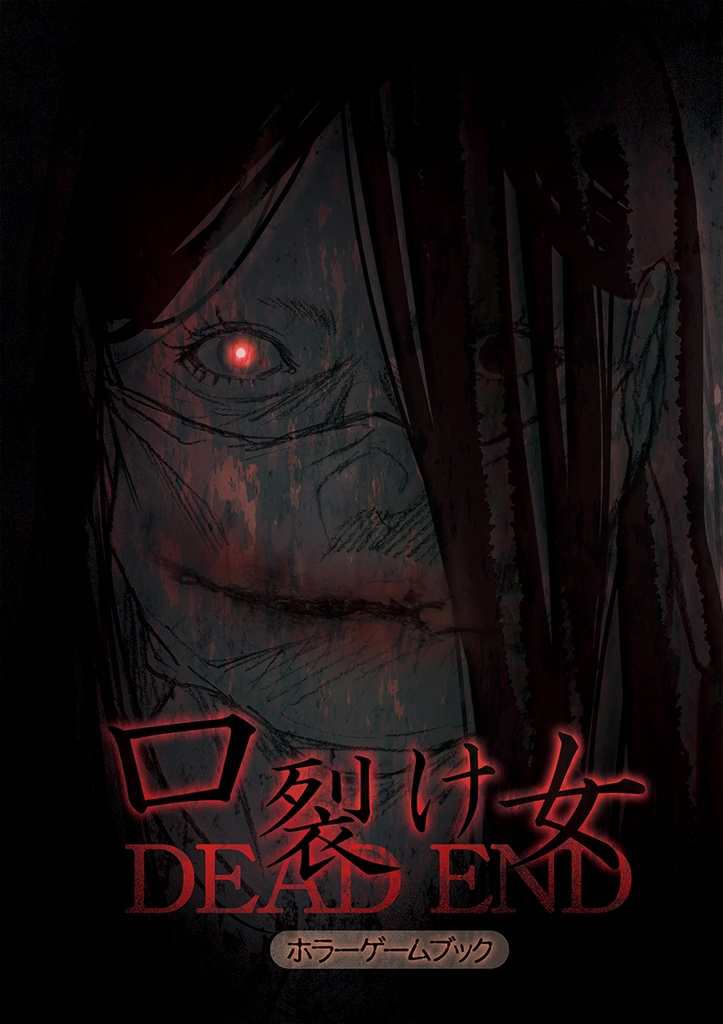 口裂け女 -DEADEND-(フルカラー版)