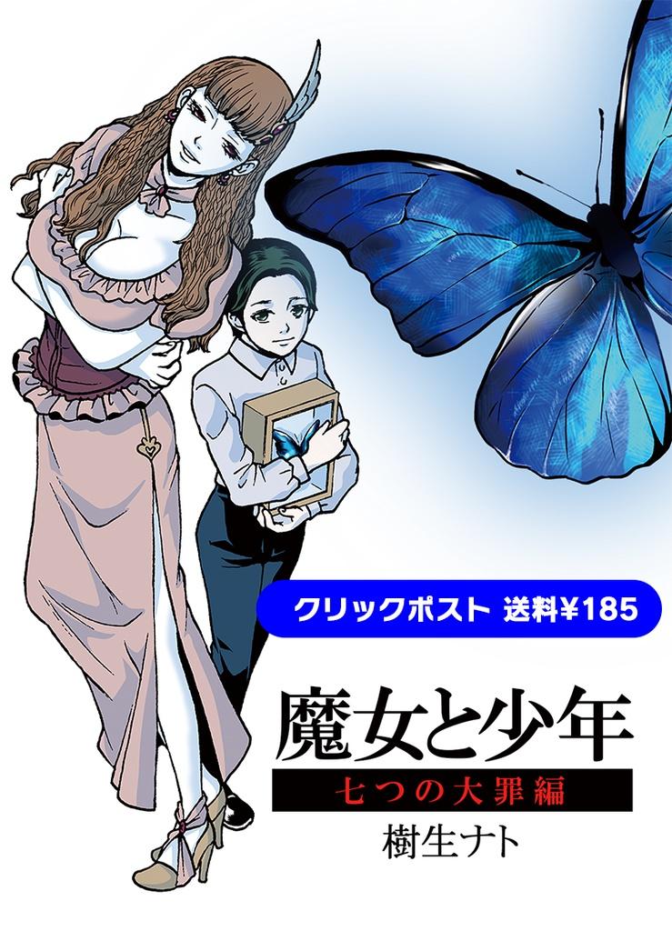 魔女と少年-七つの大罪編-
