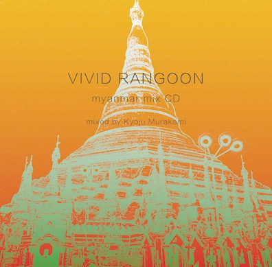 CD『VIVID RANGOON』村上巨樹 ミャンマー音楽MIX CD