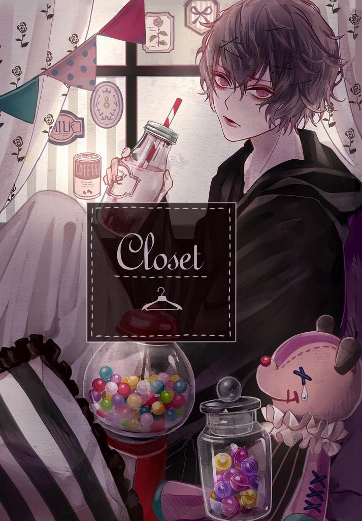 『Closet』フルカラーイラスト集