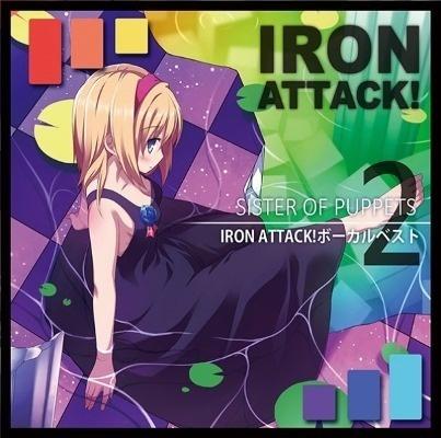 【ベストアルバム②】SISTER OF PUPPETS【IRON ATTACK!/東方アレンジCD】