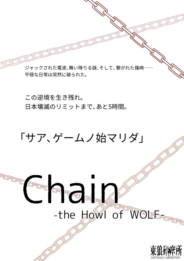 Chain -the Howl of WOLF-