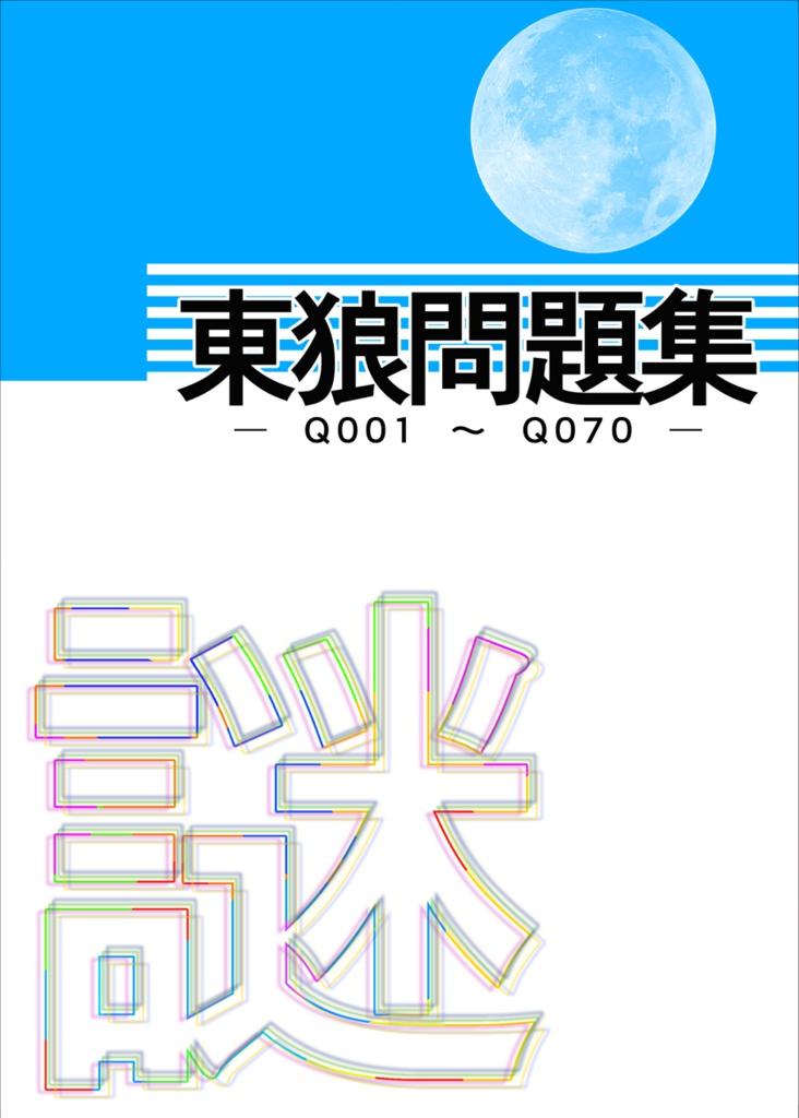 東狼問題集 ‐Q001~Q070‐