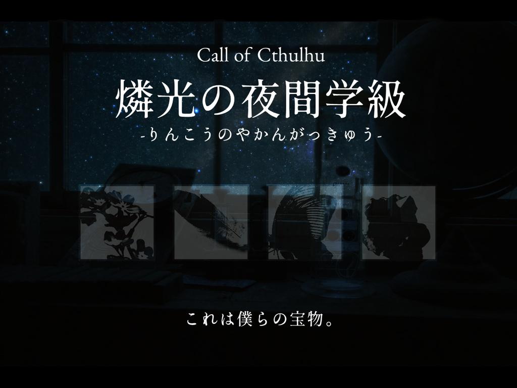 【CoCシナリオ】燐光の夜間学級