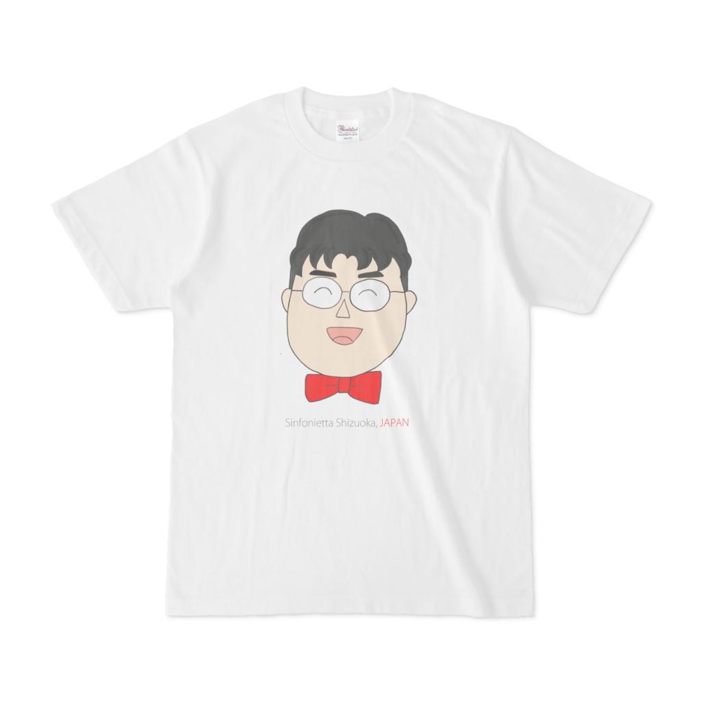 Tシャツ 白 シンフォニエッタ静岡 中原朋哉(大)