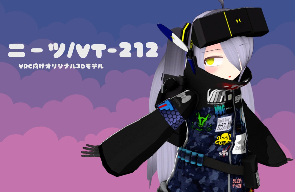 VRアバター『ニーツ/VT-212_量産型』
