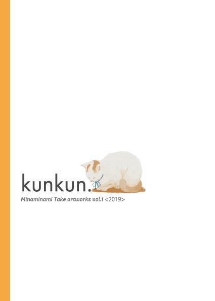 イラスト集「kunkun.」